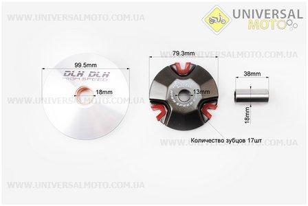 Вариатор передний к-кт Yamaha JOG 50 ТЮНИНГ (под вал 13мм)